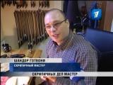Латвийский мастер Шандор Готвони