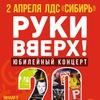 2 апреля 2017 | РУКИ ВВЕРХ. 20 лет | Новосибирск