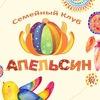 """Семейный Клуб """"Апельсин"""" г.Миасс"""