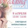 """Свадебная выставка """"Wedding Show 2017"""""""