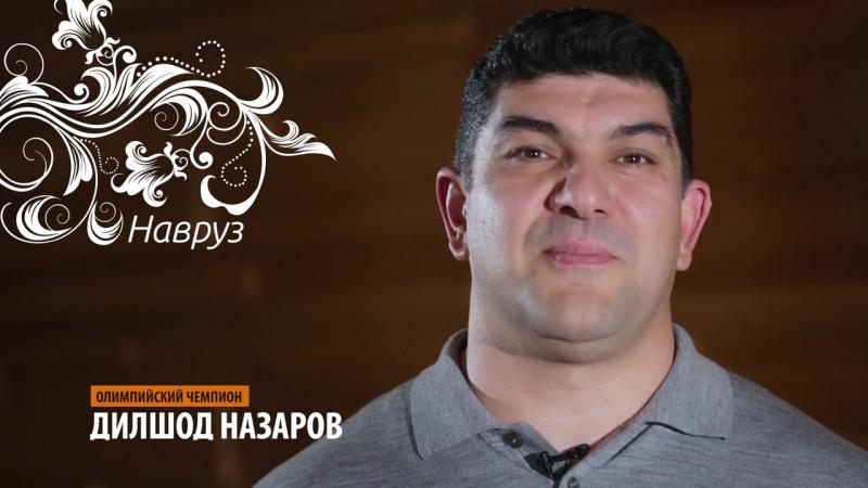 Поздравление Дилшода Назарова_Наврӯз муборак!