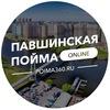 Павшинская пойма Online | Красногорск