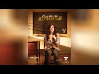 Опасные связи (2012) | Relaciones Peligrosas