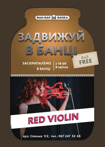 Вже цієї суботи, 8 квітня Фан-Бар Банка Спасская підготувала для вас д