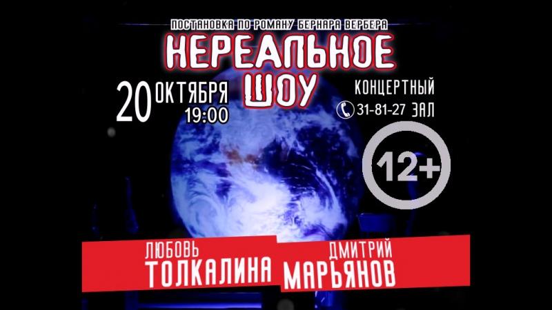 НЕРЕАЛЬНОЕ ШОУ (Л.Толкалина, Д.Марьянов) 20 Октября, Омск