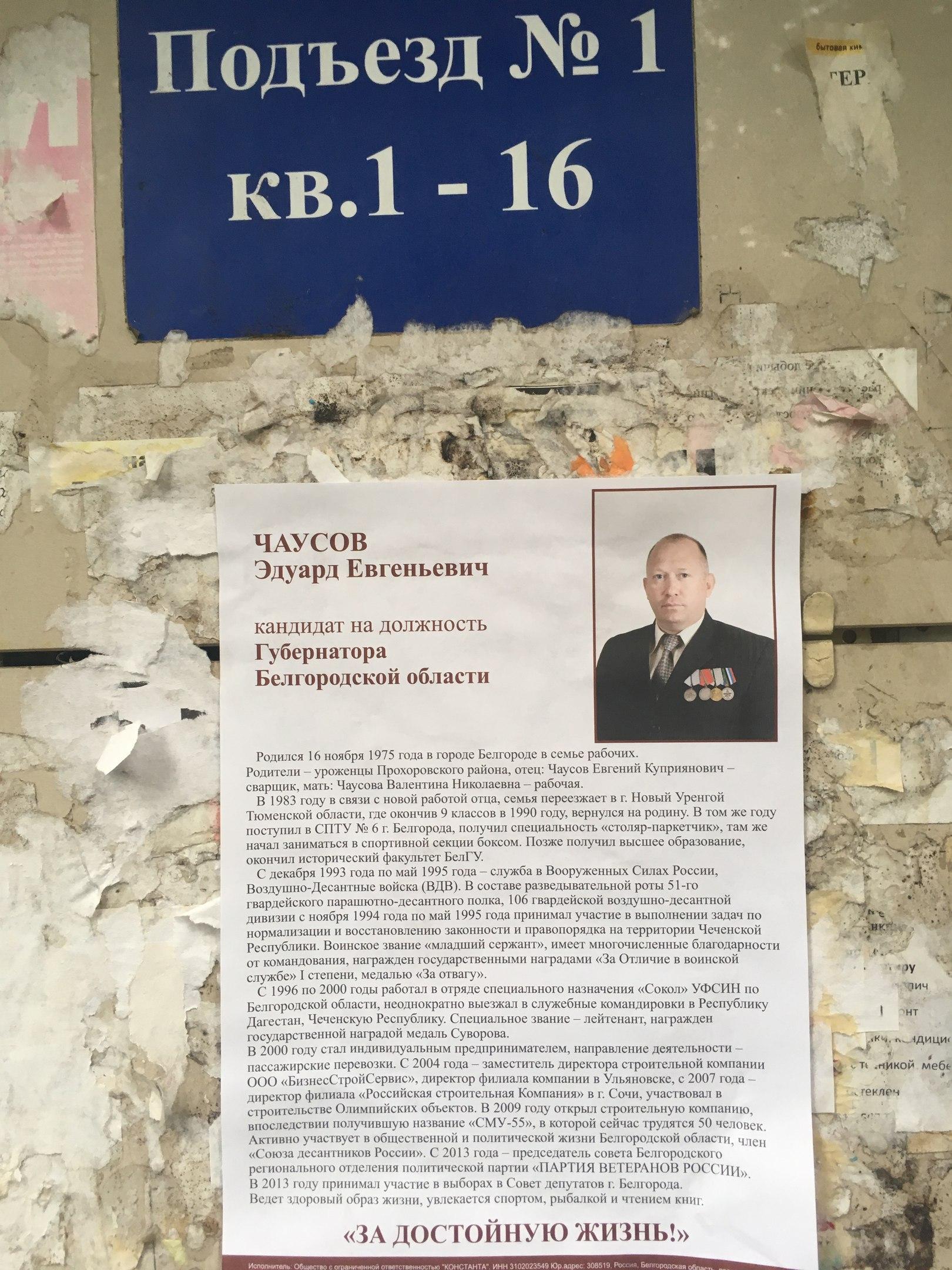 Белгородский общественный центр контроля за выборами заподозрил, что некоторые кандидаты в губернаторы не уважают чужое право собственности