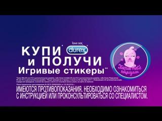 Если не решаешься сказать сам — Durex скажет за тебя!