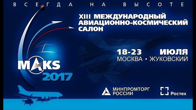 Международный авиакосмический салон МАКС 2017 (второй вариант *лётная симфония*)