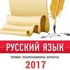 Подготовка к ЕГЭ по Русскому Языку 2018