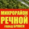 Дом НАХИМОВ в ЖК Речной Брянск БКЖС