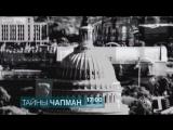 Тайны Чапман 21 июля на РЕН ТВ