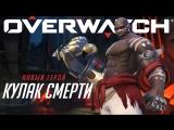 Новый герой в Overwatch: Кулак Смерти