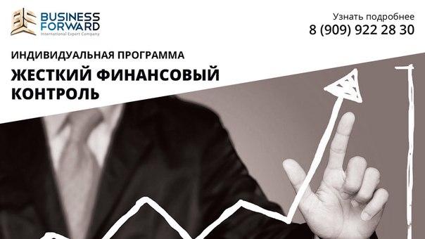 Жесткий Финансовый контроль - Финансовое планирование.Финансовое пла