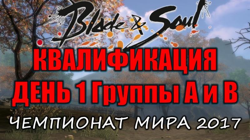 Blade and Soul Чемпионат Мира 2017 Группы А и В Квалификация