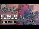 Graff-MC - Истребители России (live)