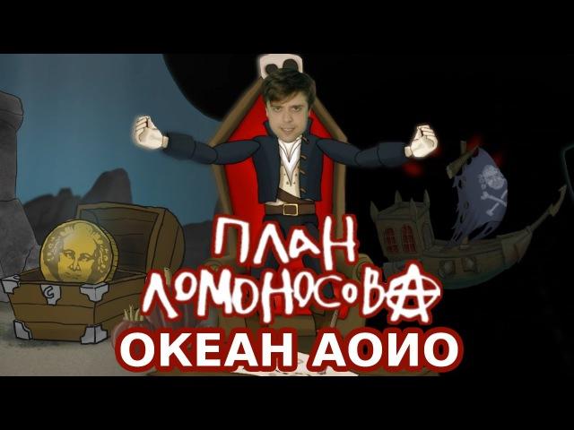 План Ломоносова - Океан АОИО (клип)