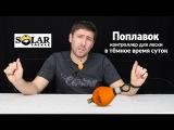 Карпфишинг TV :: Поплавок Solar для контроля вываживания в темное время суток