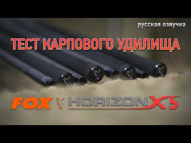 Тест карпового удилища для дальнего заброса FOX Horizon X5 (русская озвучка)