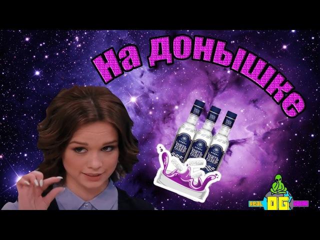 Диана Шурыгина На Донышке Mix