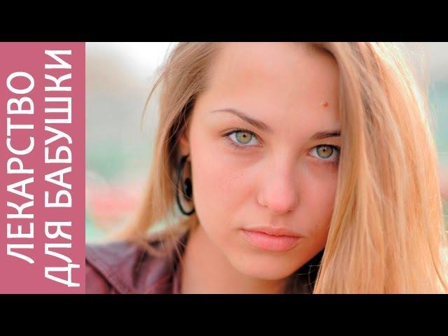 Лекарство для бабушки все серии фильм русские мелодрамы 2015 новинки russkie melodrami seriali