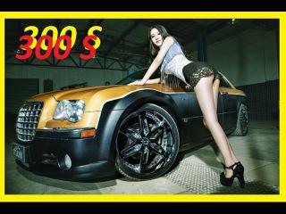 "Chrysler 300S  Обзор - "" Крайслер 300 s """
