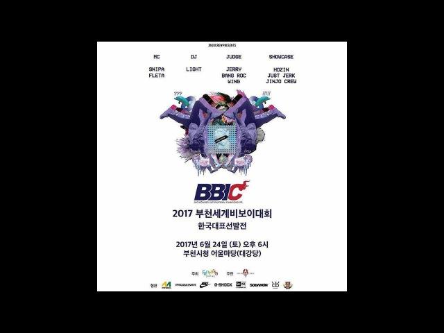 Top set Bboy Battle | BBIC 2017 Korea Elimination | LB-PIX