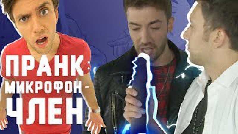 Пранк ЧЛЕН ВМЕСТО МИКРОФОНА