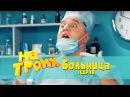 Сериал на Троих Больница 1 серия Дизель студио комедии 2017