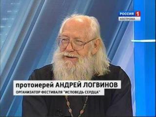 О. Фотий и прот. Андрей Логвинов: интервью перед концертом в Костроме 5.12.2016