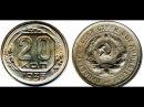 20 копеек, 1933 года, Пробные монеты СССР, 20 kopecks, 1933