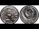 5 копеек, 1937 года, Пробные монеты СССР, 5 kopecks, 1937