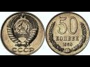 50 копеек, 1959 года, Пробные монеты СССР, 50 kopecks, 1959