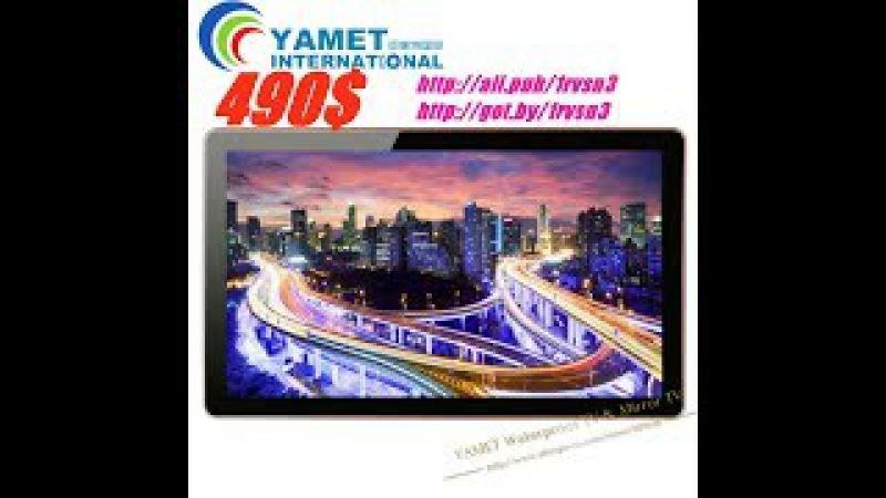 YAMET Waterproof TV Mirror TV, HD 1080i IP65, поддержка ATV, DTV, HDMI, USB, 2017