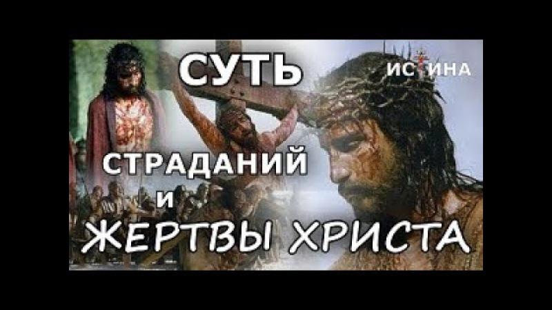 Почему Иисуса называют Спасителем Мира.(4) Это должны знать все