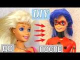 DIY как сделать Леди Баг ООАК Барби или ООАК Монстер Хай. Как сделать костюм Леди Б...