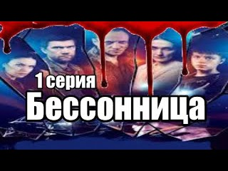 БЕССОННИЦА 1 серия (Детектив, Криминал) СЕРИАЛ СМОТРИТСЯ НА ОДНОМ ДЫХАНИИ!!