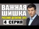 ВАЖНАЯ ШИШКА.2017.4 СЕРИЯ. ДЕТЕКТИВ.