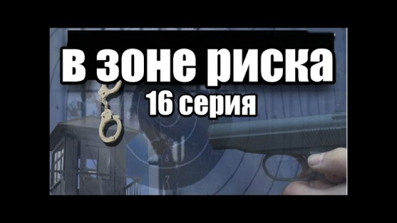 В Зоне Риска 16 серия из 16