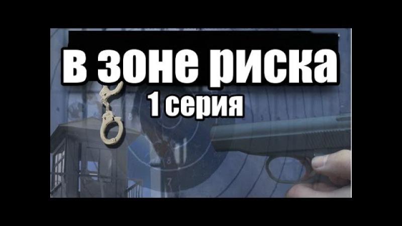 В Зоне Риска 1 серия из 16 (боевик, детектив, криминал) сериал