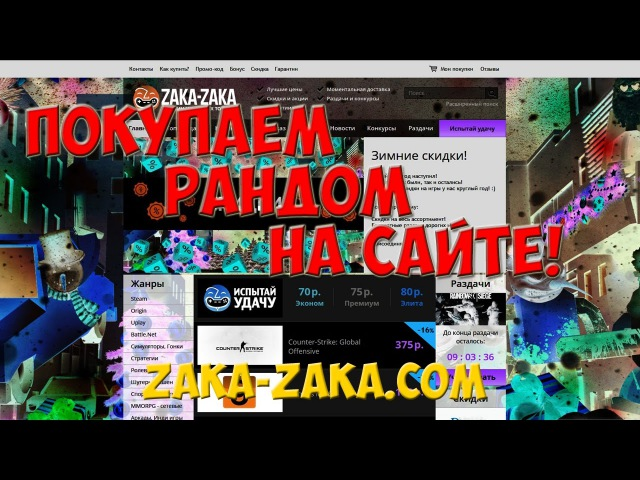 Gta v zaka zaka купить cs go skins shop steam
