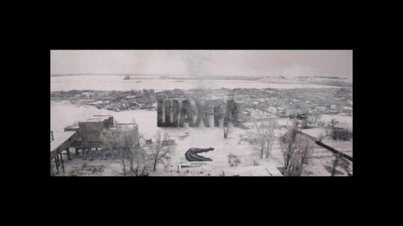 Рем Дигга ft Mania Шахта