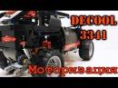 Decool 3341 Доработка Моторизация