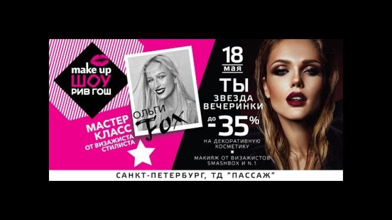 Топ-визажист Ольга Фокс 18:30 мастер-класс Ты - звезда вечеринки