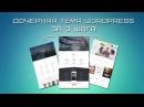 Дочерняя тема Wordpress за 3 шага
