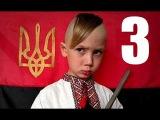 Укроп ответил за все №3