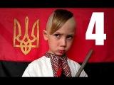Укроп ответил за все №4