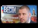 Клименківські мільярди Розслідування Стоп Корупції