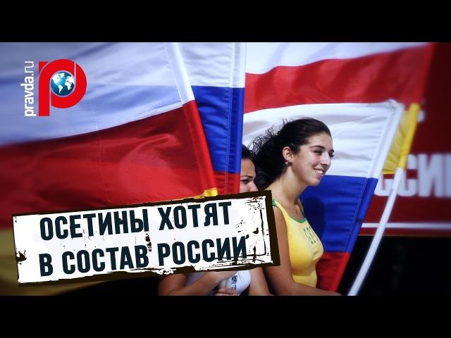 Южная Осетия хочет вернуться в состав России