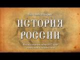 Спицын. История России - 45. Отечественная война 1812 года известная и неизвестная