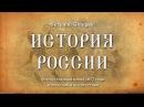 Евгений Спицын История России Выпуск №45 Отечественная война 1812 года известная и неизвестная